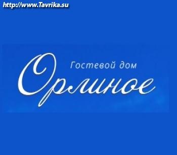 """Гостевой дом """"Орлиное"""""""