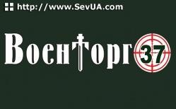 """Магазин """"Военторг"""" (Силаева 8)"""