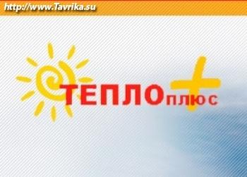 """ООО """"Теплоплюс"""""""