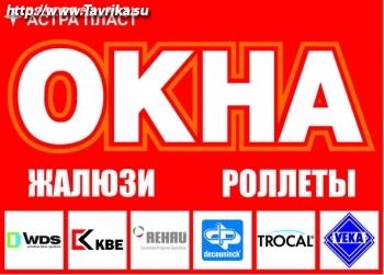 """Фирма """"Астра пласт"""" (Октябрьской революции 42в)"""