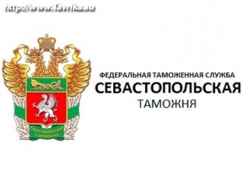 Севастопольская таможня Федеральной таможенной службы России