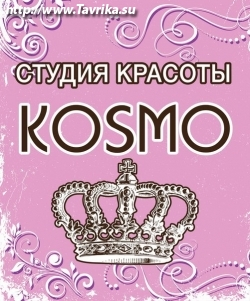 "Салон красоты ""Kosmo"" (Космо)"