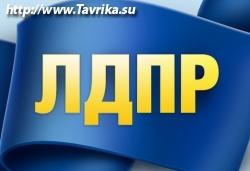 Городское отделение Либерально-демократической партии России (ЛДПР)