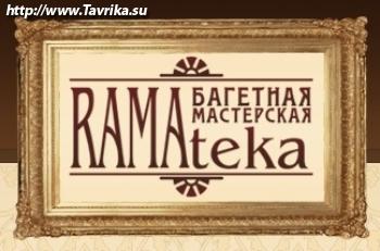 """Багетная мастерская """"РАМАтека"""""""