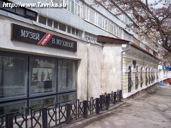 Музей Веры Мухиной