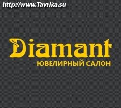 """Ювелирный салон """"Диамант"""""""