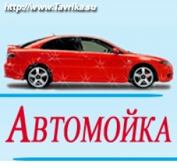 Автомойка ЧП Чегертма