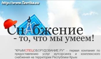 """Частное предприятие """"Крымспецоборудование"""""""