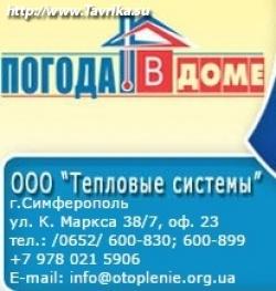 """Магазин-салон """"Погода в доме"""""""