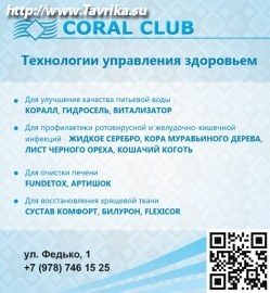 """Технологии управления здоровья """"Coral Club"""""""