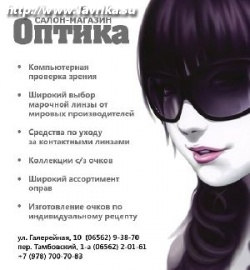 """Салон-магазин """"Оптика"""" (пер. Тамбовский, 1-а)"""