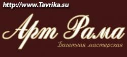 """Багетная мастерская """"Арт Рама"""""""