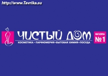 """Магазин """"Чистый дом"""" (Советская 1)"""