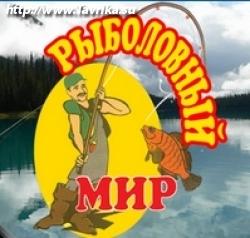 """Магазин """"Рыболовный мир"""""""