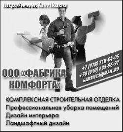 """ООО """"Фабрика-Комфорта"""""""