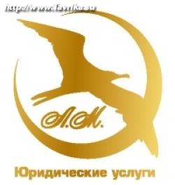 Юридическая консультация Еникеева Людмила Михайловна