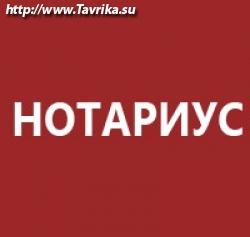 Каменский Сергей Львович нотариус Феодосийского городского нотариального округа