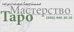 Мастер ТАРО - Вероника Ромеовна