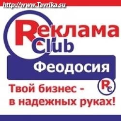 Реклама Club
