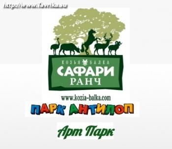 """Парк Антилоп """"Сафари Ранч"""""""