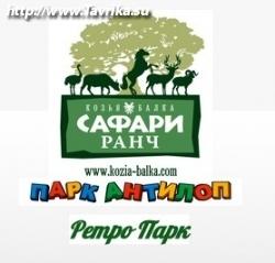 Сафари ранч (парк антилоп)