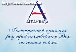 """Гостиничный комплекс """"Атлантида"""""""