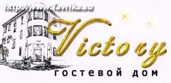 """Гостевой дом Арт-отель """"Victory"""""""