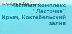 """Отель """"Ласточка"""""""