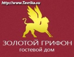 """Гостевой дом """"Золотой Грифон"""""""