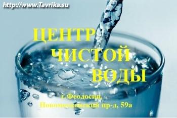 """Магазин """"Центр Чистой Воды"""""""