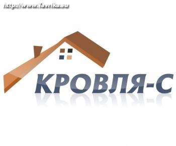 """Центр строительной комплектации """"Кровля-С"""""""