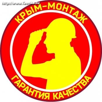 """Компания """"КРЫМ - МОНТАЖ"""""""