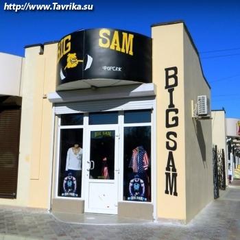 """Магазин спортивного питания и одежды """"BIG SAM"""""""
