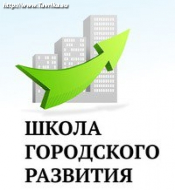 """Общественная организация """"Школа городского развития"""""""