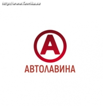 "Интернет-магазин ""Автолавина"""