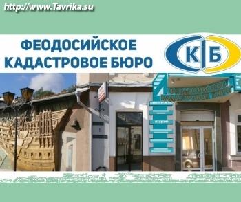 """ООО """"Феодосийское кадастровое бюро"""""""