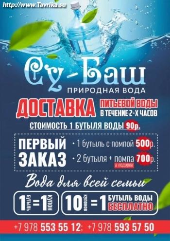 """Доставка питьевой природной воды """"Су-Баш"""""""