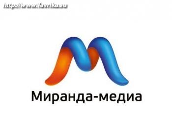 "Интернет-провайдер ""Миранда-медиа"""