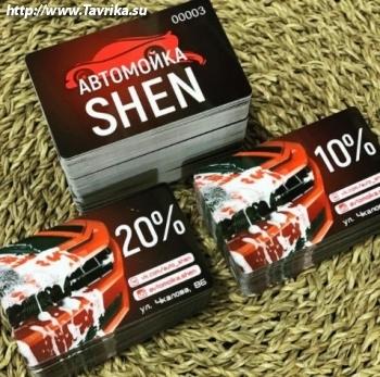 """Автомойка """"Shen"""""""