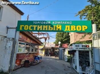 """Вещевой рынок """"Гостиный двор"""""""