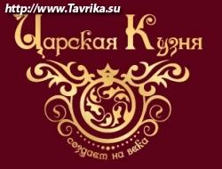 Царская Кузня