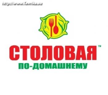 """Столовая """"По-домашнему"""" (Айвазовского, 9)"""