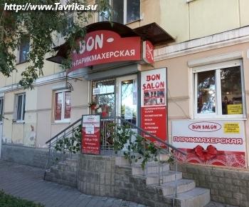"""Салон красоты """"Bon Salon"""""""