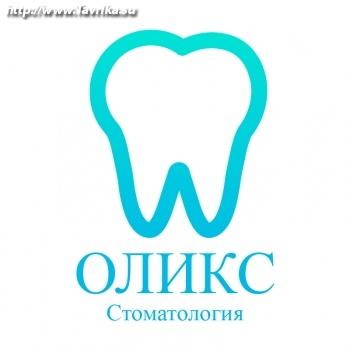 """Стоматологическая клиника """"Оликс"""""""