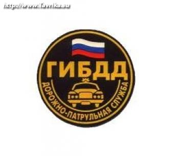 Отделение № 4 МРЭО ГИБДД МВД по Республике Крым