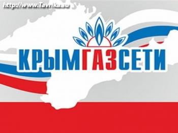 """Джанкойское УЭГХ ГУП РК """"Крымгазсети"""""""