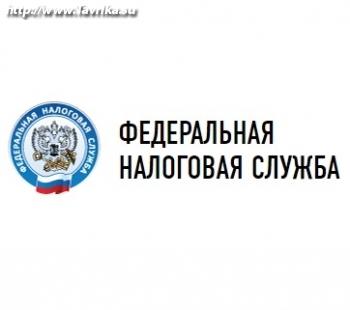 Межрайонная ИФНС России № 1