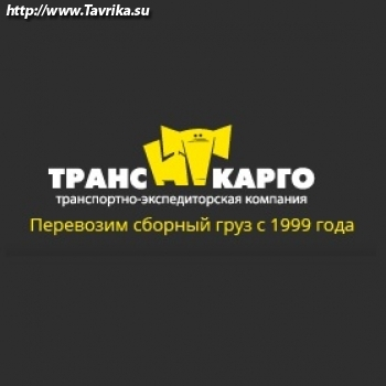 """Транспортная компания """"Транскарго"""""""