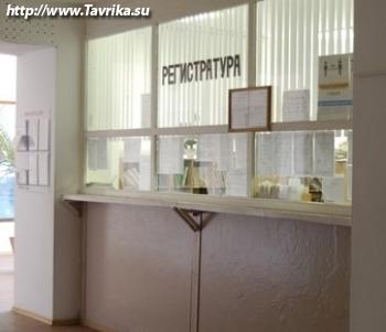 Джанкойская городская поликлиника