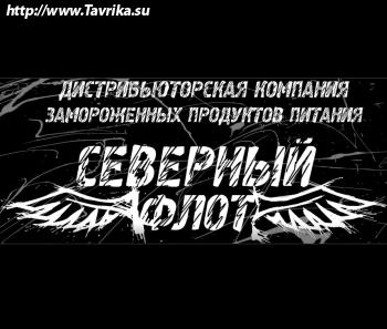 """Компания """"Северный Флот"""""""
